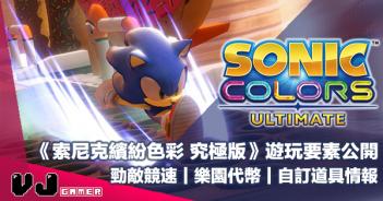 【PR】《索尼克繽紛色彩 究極版》遊玩要素公開:勁敵競速|樂園代幣|自訂道具情報