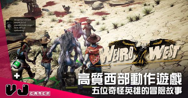 【遊戲介紹】高質西部動作遊戲 《Weird West》五位奇怪英雄的冒險故事