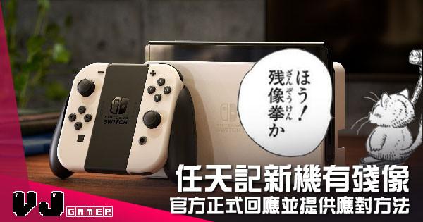 【遊戲新聞】任天記新機有殘像 官方正式回應並提供應對方法