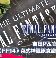 【遊戲新聞】吉田P&官方也認可!《FF14》菜式神還原食譜亞馬遜將上架