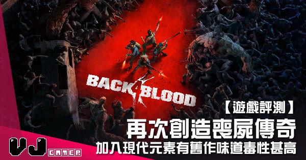 【遊戲評測】再次創造喪屍傳奇 《Back 4 Blood》加入現代元素有舊作味道毒性甚高