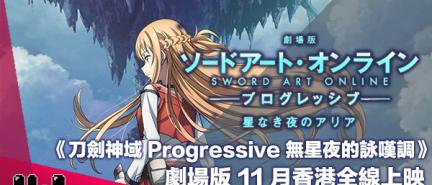 【PR】《刀劍神域 Progressive 無星夜的詠嘆調》劇場版 11 月香港全線上映