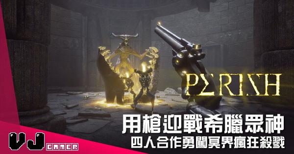 【遊戲介紹】用槍迎戰希臘眾神 《PERISH》四人合作勇闖冥界瘋狂殺戮