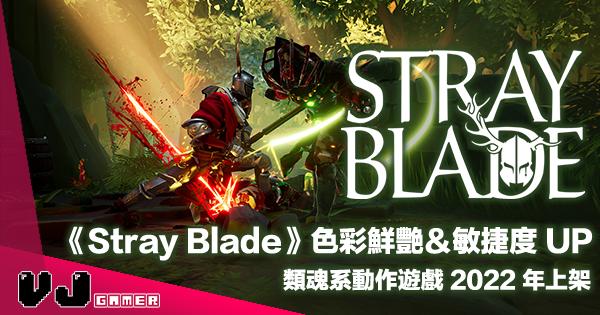 【遊戲介紹】《Stray Blade》色彩鮮艷&敏捷度 UP・類魂系動作遊戲 2022 年上架