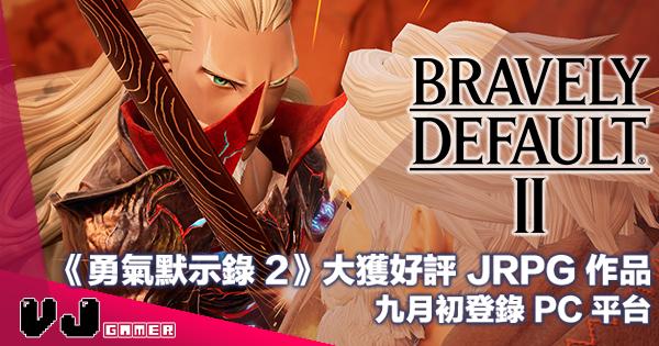 【遊戲新聞】《Bravely Default 2》大獲好評 JRPG 作品・九月初登錄 PC 平台
