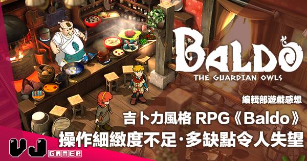 【遊戲感想】吉卜力風格 RPG《Baldo: The Guardian Owls》操作細緻度不足・多缺點令人失望