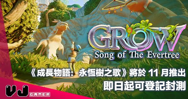 【PR】《成長物語:永恆樹之歌》將於 11 月推出・即日起可登記封測