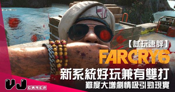 【試玩速評】新系統好玩兼有雙打 《Far Cry 6》難度大增劇情吸引勁現實