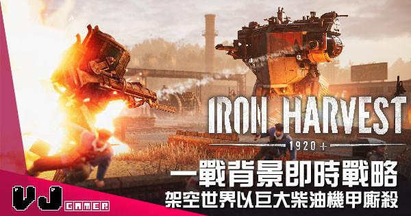 【遊戲介紹】一戰背景即時戰略《Iron Harvest》架空世界以巨大柴油機甲廝殺