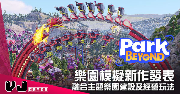 【遊戲介紹】樂園模擬新作發表 《Park Beyond》融合主題樂園建設及經營玩法