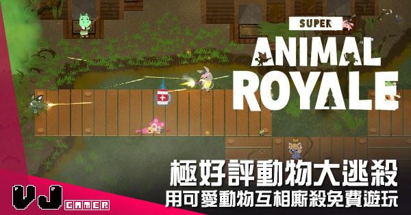 【遊戲介紹】極好評動物大逃殺 《Super Animal Royale》用可愛動物互相廝殺免費遊玩