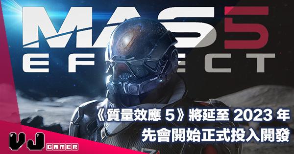 【遊戲新聞】《Mass Effect 質量效應 5》將延至 2023 年先會開始正式投入開發