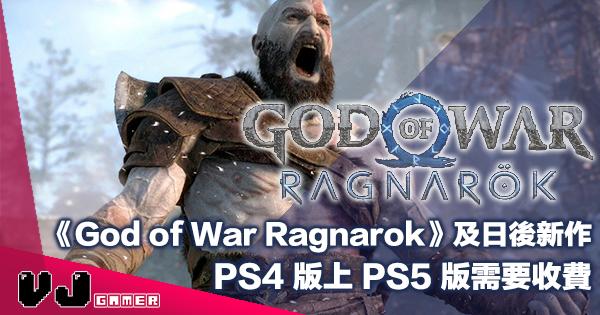【遊戲新聞】《God of War Ragnarok》及日後新作・PS4 版上 PS5 版需要收費