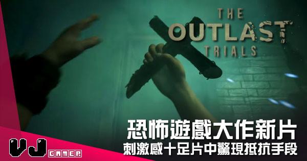【遊戲新聞】恐怖遊戲大作新片 《The Outlast Trials》刺激感十足片中驚現抵抗手段