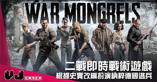 【遊戲介紹】二戰即時戰術遊戲 《War Mongrels》根據史實改編扮演納粹德國逃兵