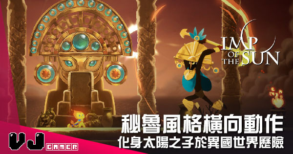 【遊戲介紹】秘魯風格橫向動作 《Imp of the Sun》化身太陽之子於異國世界歷險