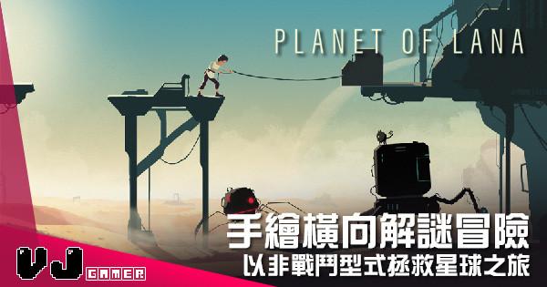 【遊戲介紹】手繪橫向解謎冒險 《Planet of Lana》以非戰鬥型式拯救星球之旅