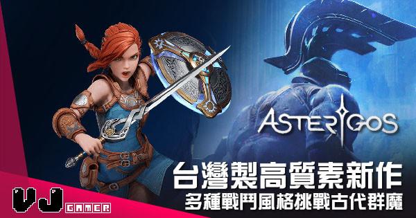 【遊戲介紹】台灣製高質素新作 《Asterigos》多種戰鬥風格挑戰古代群魔