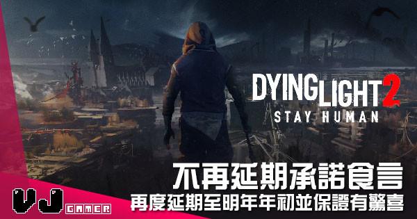 【遊戲新聞】不再延期承諾食言 《Dying Light 2》再度延期至明年年初並保證有驚喜