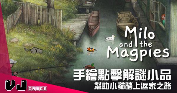 【遊戲介紹】手繪點擊解謎小品 《Milo and the Magpies》幫助小貓踏上返家之路