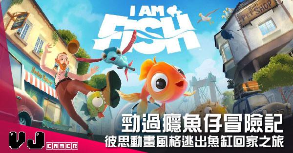 【遊戲介紹】勁過癮魚仔冒險記 《I Am Fish》彼思動畫風格逃出魚缸回家之旅