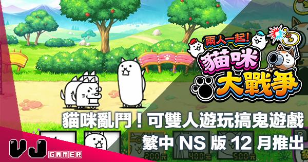 【PR】可雙人遊玩搞鬼遊戲《兩人一起! 貓咪大戰爭》繁中 NS 版 12 月推出
