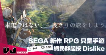 【遊戲新聞】SEGA 隆重預告的新作 RPG 原來只是手遊・網民群起按 Dislike