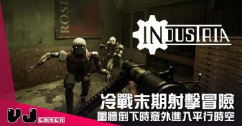 【遊戲介紹】冷戰末期射擊冒險 《INDUSTRIA》圍牆倒下時意外進入平行時空