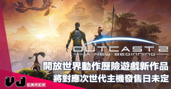 【遊戲新聞】開放世界動作歷險遊戲新作品《Outcast 2: A New Beginning》將對應次世代主機發售日未定