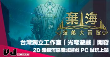 【PR】台灣獨立工作室開發《棄海:波弟大冒險》2D 類銀河惡魔城遊戲 PC 試玩上架