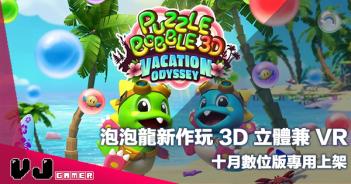 【遊戲新聞】泡泡龍新作玩 3D 立體兼 VR《Puzzle Bubble 3D Vacation Odyssey》十月數位版專用上架