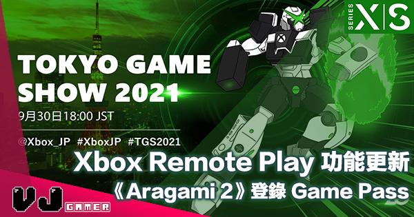 【PR】Xbox Remote Play 功能更新!《Aragami 荒神 2》等已登錄 Game Pass