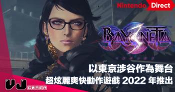 【遊戲新聞】以東京涉谷作為舞台《Beyonetta 3》超炫麗爽快動作遊戲 2022 年推出