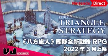【遊戲新聞】《八方旅人》團隊全新戰略 RPG《TRIANGLE STRATEGY》2022 年 3 月上架