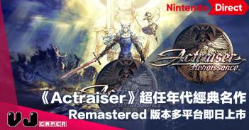 【遊戲新聞】超任年代經典名作《Actraiser Renaissance》Remastered 版本多平台即日上市