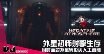 【遊戲介紹】外星恐怖射擊生存 《Negative Atmosphere》同時面對外星異形與人工智能