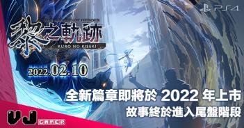 【PR】全新篇章即將於 2022 年上市《英雄傳說 黎之軌跡》故事終於進入尾盤階段