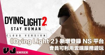 【遊戲新聞】《Dying Light 2》新增登錄 NS 平台・會員可利用雲端服務遊玩