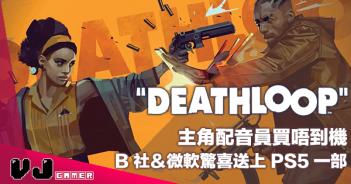 【遊戲新聞】《Deathloop》主角配音員買唔到機・B 社&微軟驚喜送上 PS5 一部