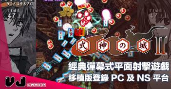 【遊戲新聞】經典彈幕式平面射擊遊戲《式神之城 2》移植版登錄 PC 及 NS 平台