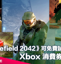【PR】Xbox 消費券優惠公開《Battlefield 2042》可免費試玩 10 小時