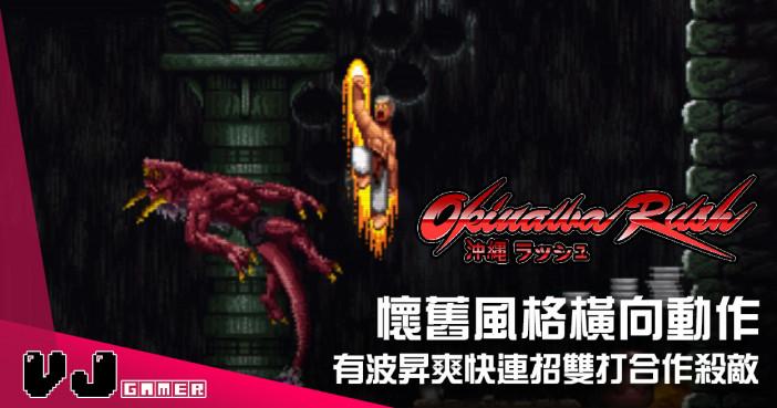 【遊戲介紹】懷舊風格橫向動作 《Okinawa Rush》有波昇連招殺敵雙打合作