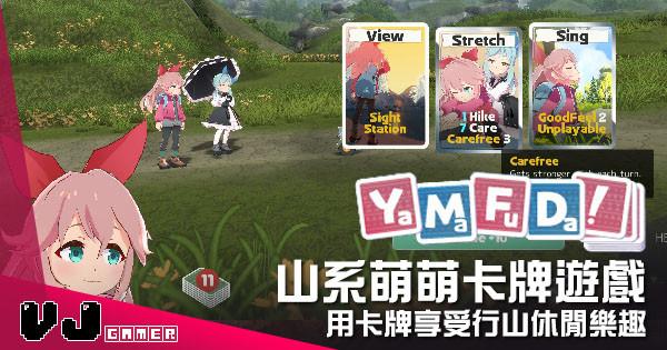 【遊戲介紹】山系萌萌卡牌遊戲 《Yamafuda!》用卡牌享受行山休閒樂趣