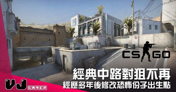 【遊戲新聞】經典中路對狙不再 《CS:GO》經歷多年後修改恐怖份子出生點