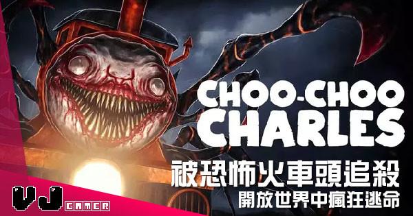 【遊戲介紹】被恐怖火車頭追殺 《Choo-Choo Charles》開放世界中瘋狂逃命