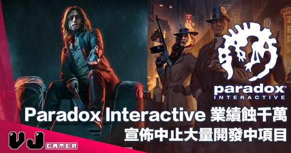 【遊戲新聞】遊戲發行商 Paradox Interactive 業績蝕千萬・宣佈中止大量開發中項目