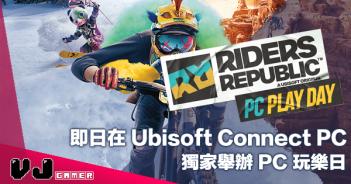 【PR】《極限共和國》10 月 12 日在 Ubisoft Connect PC 獨家舉辦 PC 玩樂日
