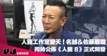【遊戲新聞】人龍工作室變天!名越&佐藤離職・SEGA 同時公佈《人龍 8》正式開發