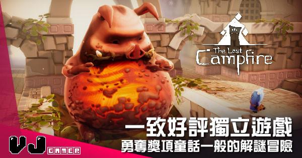【遊戲介紹】一致好評獨立遊戲 《The Last Campfire》勇奪獎項童話一般的解謎冒險