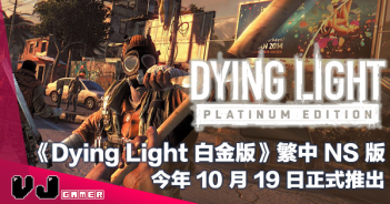 【PR】《Dying Light 白金版》官方繁中 NS 版・今年 10 月 19 日正式推出